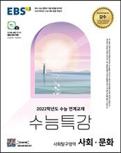 EBS 수능특강 사회탐구영역 사회·문화 (2021년)