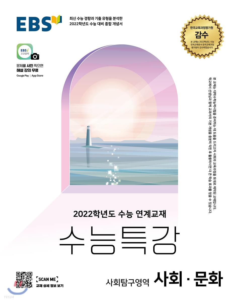 EBS 수능특강 사회탐구영역 사회문화 (2021년)
