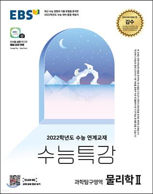 EBS 수능특강 과학탐구영역 물리학 2 (2021년)