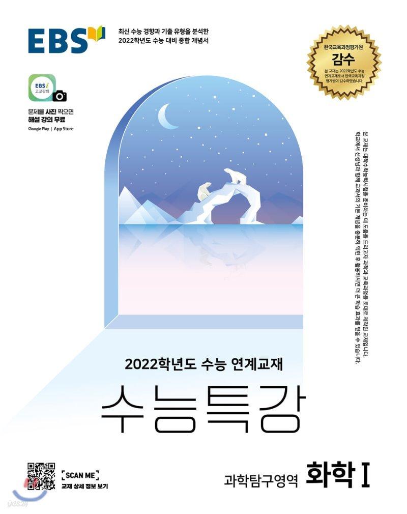EBS 수능특강 과학탐구영역 화학 1 (2021년)