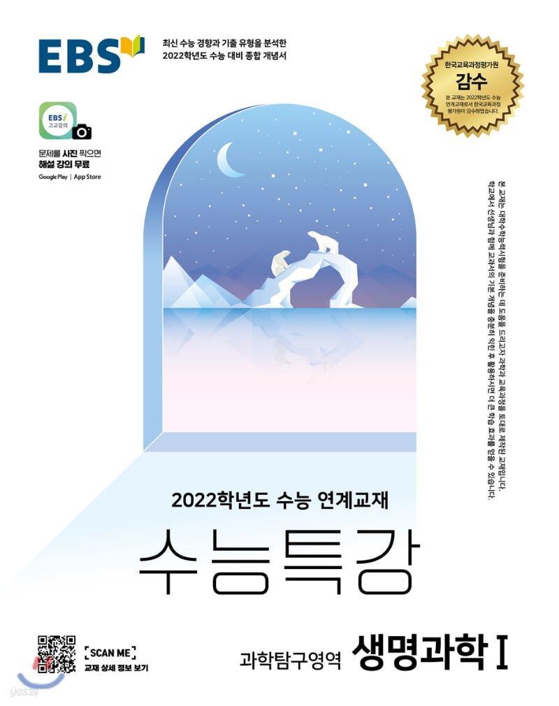 EBS 수능특강 과학탐구영역 생명과학 1 (2021년)
