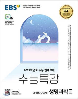 EBS 수능특강 과학탐구영역 생명과학 2 (2021년)