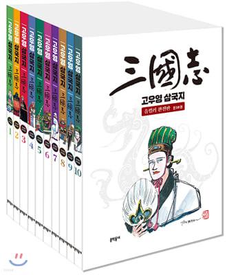 고우영 삼국지 올컬러 완전판 1~10 세트