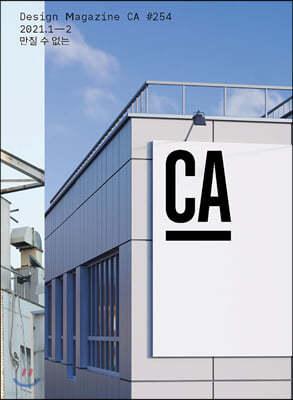 디자인 매거진 CA(씨 에이) (격월간) : 1ㆍ2월 [2021]