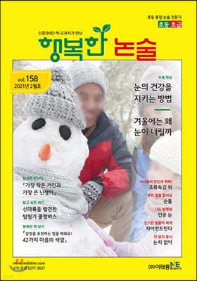 행복한 논술 초등학생용 초급 158호
