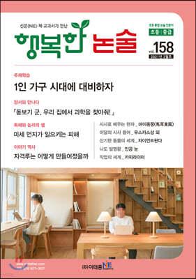 행복한 논술 초등학생용 중급 158호