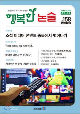 행복한 논술 초등학생용 고급 158호