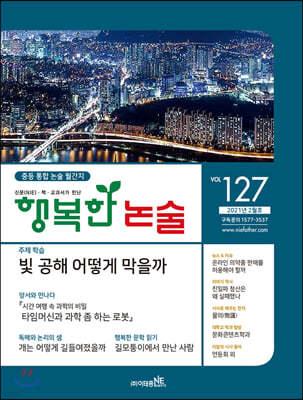 행복한 논술 중학생용 127호 (2021.2)