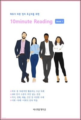 10minute Reading Book 1