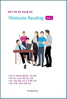 10minute Reading Book 2
