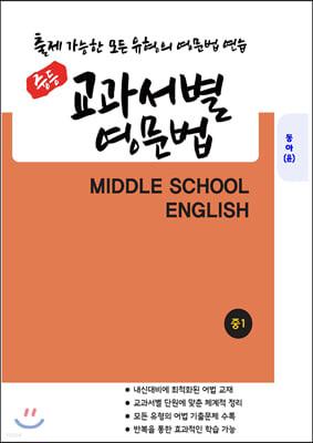 중등 교과서별 영문법 중1 동아 윤정미 (2021년)