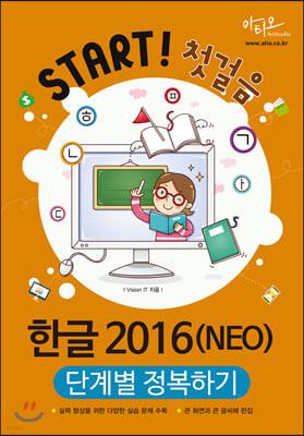 한글 2016(NEO) 단계별 정복하기