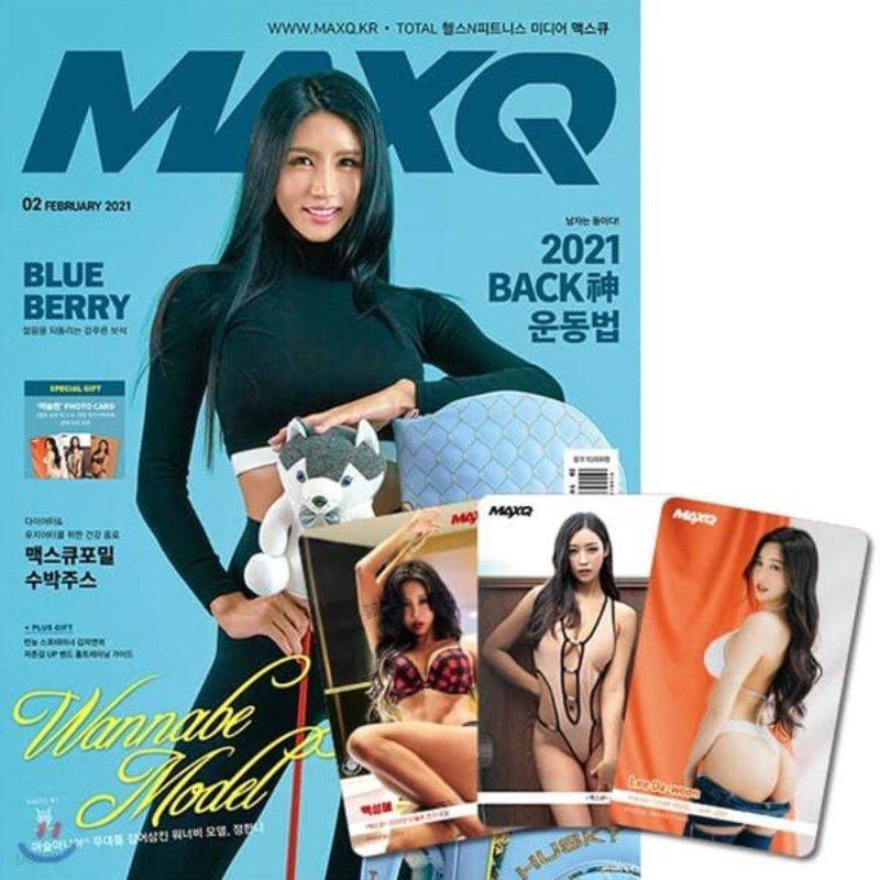 맥스큐 MAXQ B형 (월간) : 2월 [2021]