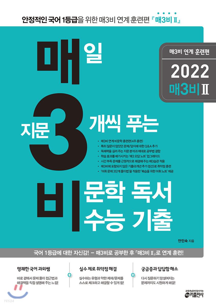 매3비 2 매일 지문 3개씩 푸는 비문학 독서 수능 기출 매3비 연계 훈련편 (2021년)