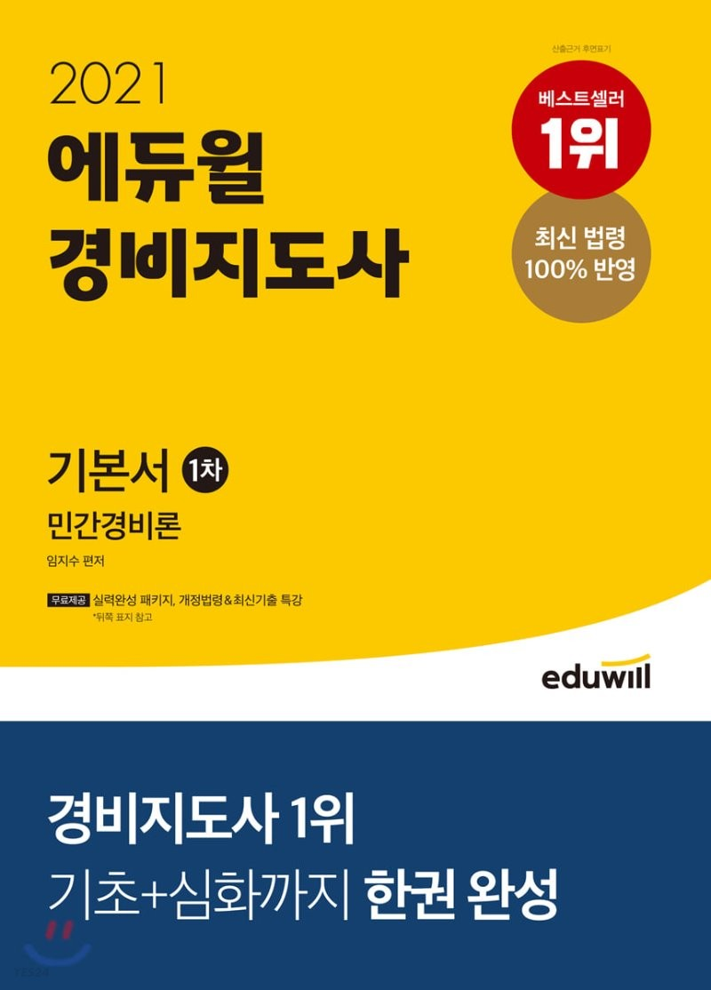 2021 에듀윌 경비지도사 1차 기본서 민간경비론
