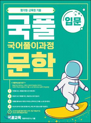 국풀 문학 입문과정 (2021년)