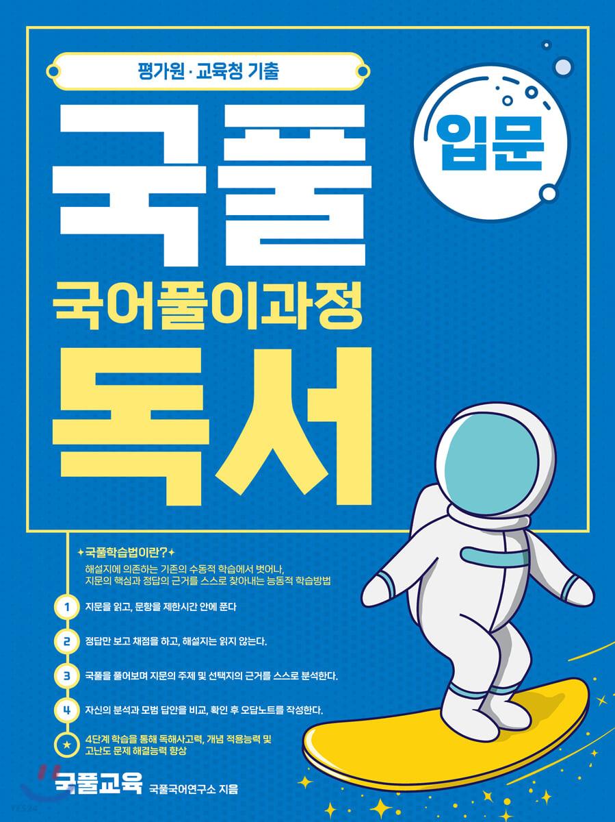 국풀 독서 입문과정 (2021년)