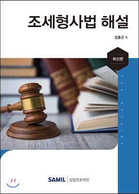 2021 조세형사법 해설