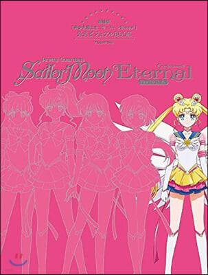 劇場版「美少女戰士セ-ラ-ム-ンEternal」公式ビジュアルBOOK