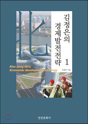 김정은의 경제발전전략 1