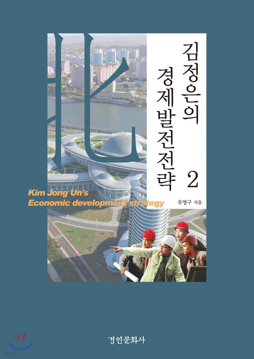 김정은의 경제발전전략 2