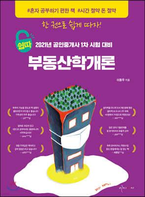 2021 쉽따 공인중개사 1차 부동산학개론