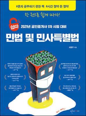 2021 쉽따 공인중개사 1차 민법 및 민사특별법