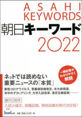 朝日キ-ワ-ド 2022