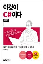 이것이 C#이다