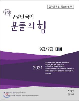 2021 Good쌤 구정민 국어 문풀의 힘 (9급/7급 대비)