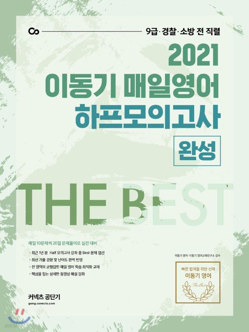 2021 이동기 매일영어 하프 모의고사 완성편