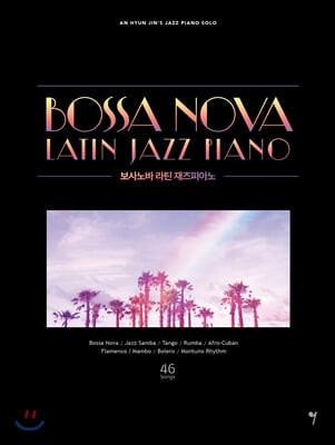 보사노바 라틴 재즈피아노