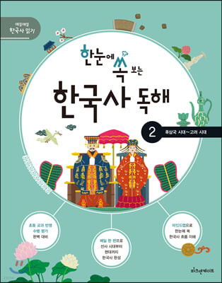 한눈에 쏙 보는 한국사 독해 2