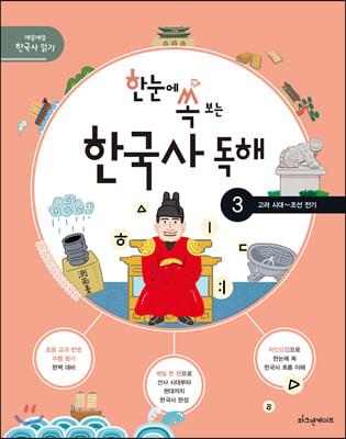 한눈에 쏙 보는 한국사 독해 3