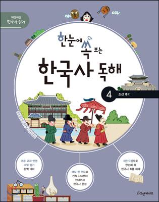 한눈에 쏙 보는 한국사 독해 4