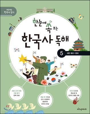 한눈에 쏙 보는 한국사 독해 5