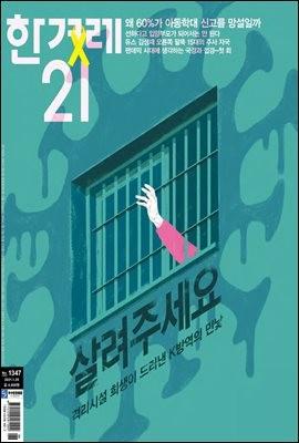 한겨레21 1347호