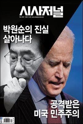시사저널 2021년 01월호 1631호