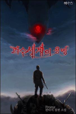 [세트] 괴수세계의 용병 (총7권/완결)