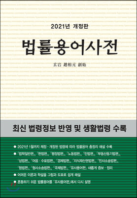 법률용어사전(2021)