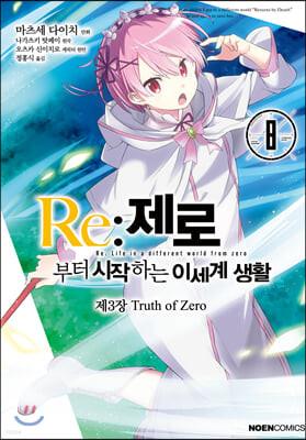 코믹 Re:제로부터 시작하는 이세계 생활 -제3장- 8