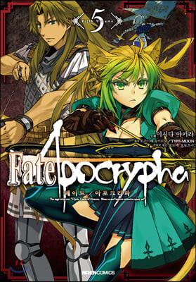 코믹 페이트 아포크리파 Fate/Apocrypha 5