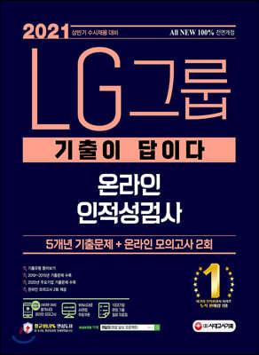 2021 상반기 수시채용대비 All-New 기출이 답이다 LG그룹 온라인 인적성검사