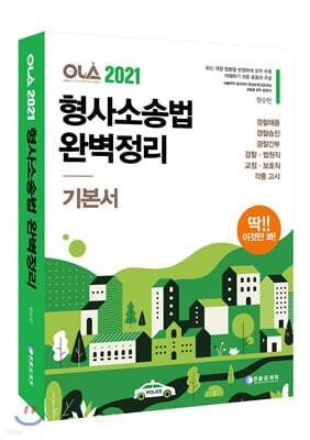 2021 함승한 형사소송법 완벽정리