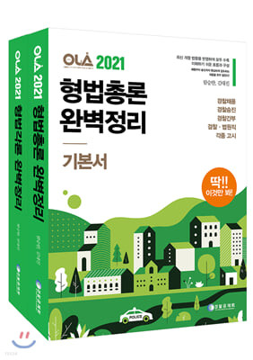 2021 함승한 형법 총론 + 각론 완벽정리 세트