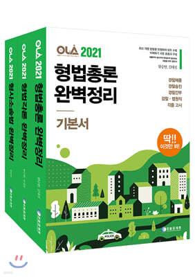 2021 함승한 형법총론+ 형법각론 + 형사소송법 완벽정리