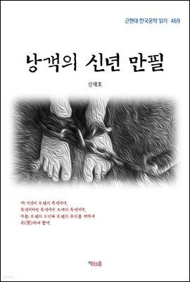 신채호 낭객의 신년 만필 (근현대 한국문학 읽기 469)