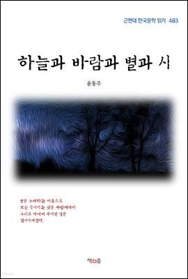윤동주 하늘과 바람과 별과 시 (근현대 한국문학 읽기 483)
