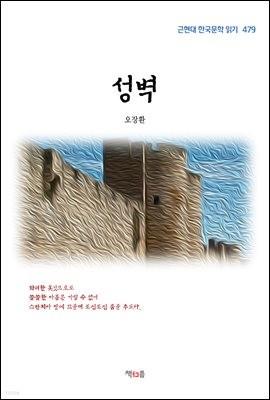 오장환 성벽 (근현대 한국문학 읽기 479)
