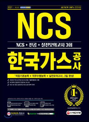 2021 최신판 All-New 한국가스공사 NCS+전공+실전모의고사 3회